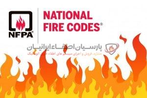 کد های استاندارد NFPA